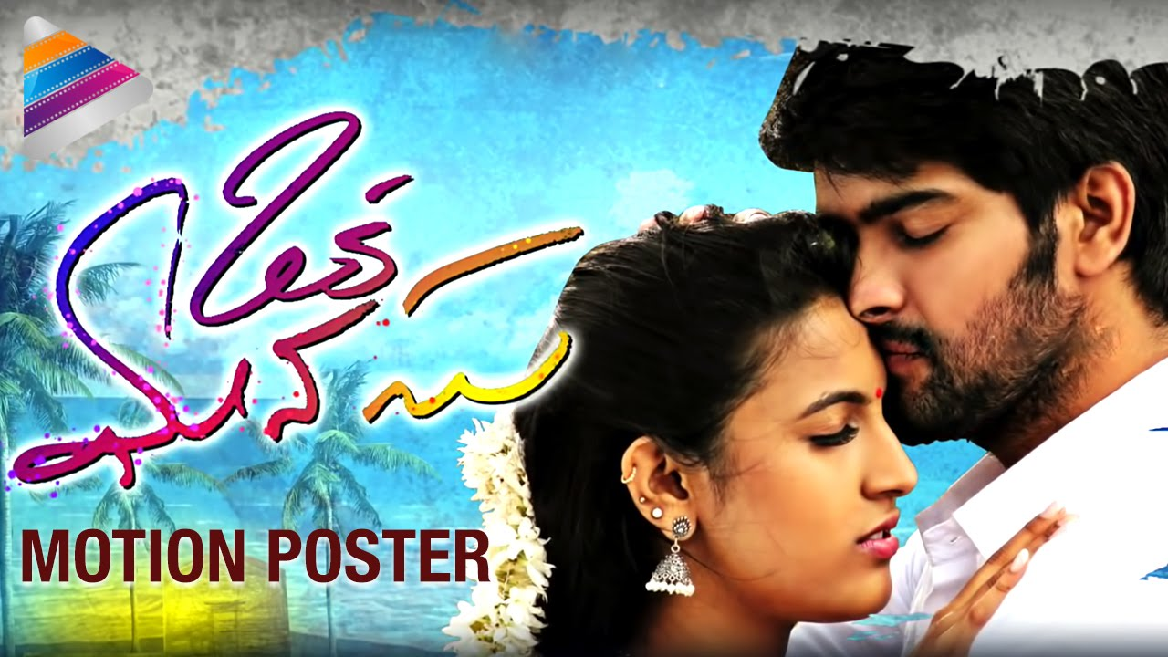 Complete cast and crew of Oka Manasu  (2016) bollywood hindi movie wiki, poster, Trailer, music list - Naga Shourya and Niharika Konidela, Movie release date 24 June, 2016