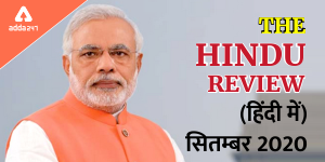 The Hindu Review- September 2020
