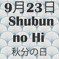 Shubun no Hi Autumn Equinox Day