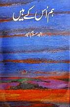 A Beautiful Urdu Poetry Book