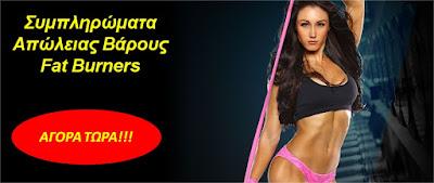 http://bit.ly/Συμπληρώματα-Απώλειας-Βάρους-Fat-Burner