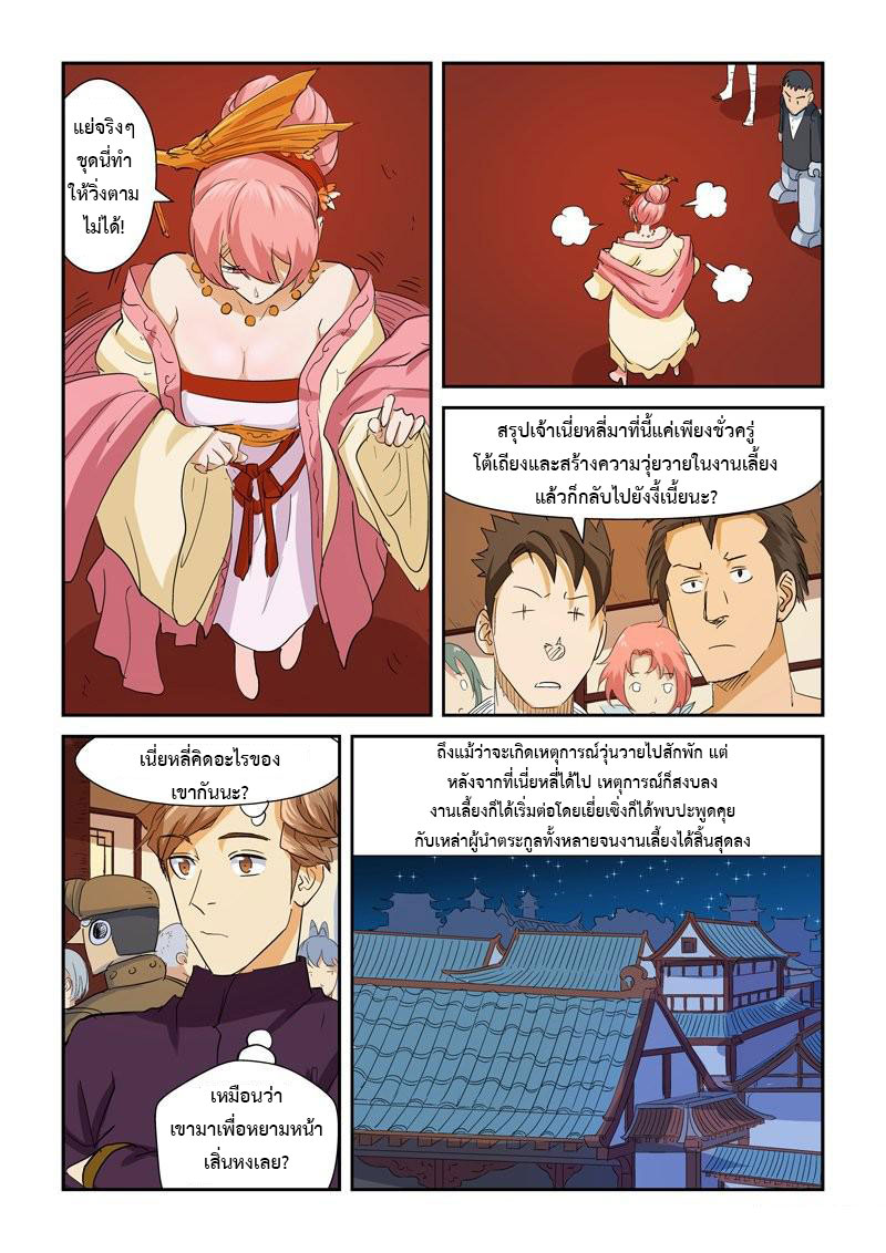 Tales of Demons and Gods ตอนที่ 140.2 หน้า 2