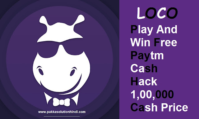 Loco App क्या है Loco App से पैसे कैसे कमाये - Hack 1,000,00 Rupess