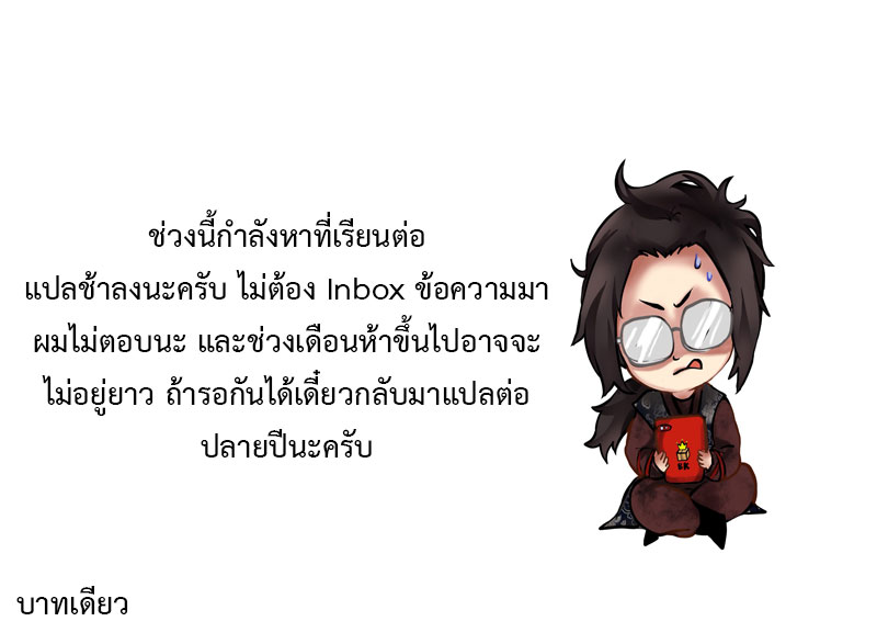Tales of Demons and Gods ตอนที่ 155.5 หน้า 10
