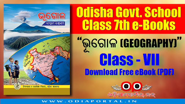 "odisha opepa school books, Class 7th Geography ""ଭୂଗୋଳ [ସପ୍ତମ ଶ୍ରେଣୀ]"" - Odisha Govt School Books Download, free download pdf of 7th geography books"