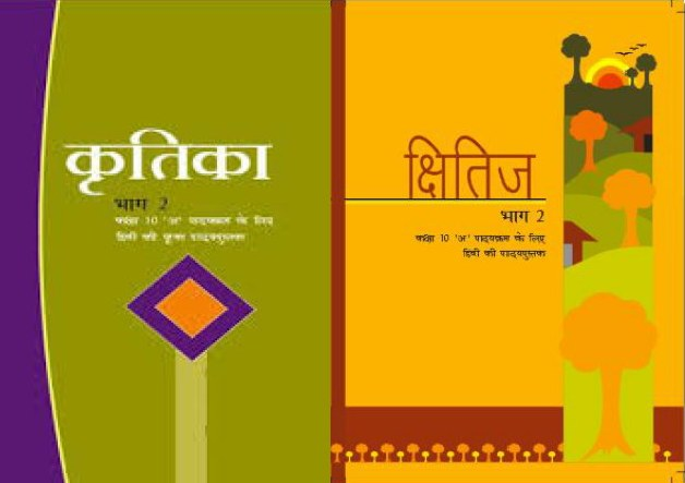 Free Download NCERT Books for Class 10th