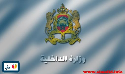 وزارة الداخلية: مباراة توظيف 20 مهندسا للدولة من الدرجة الأولى