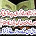 Rizak Kay Darwazay Kholnay Ka Raaz.