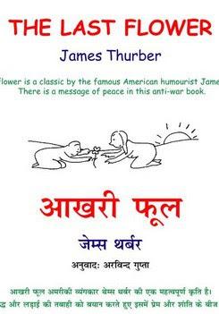 The-Last-Flower-James-Thurber-आखिरी-फूल-जेम्स-थर्बर