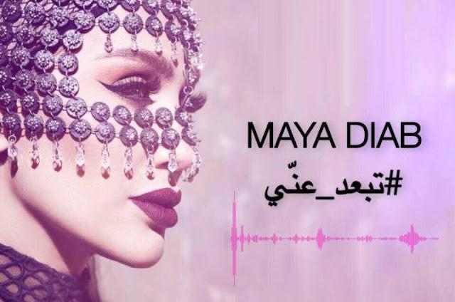 أغنية تبعد عني - مايا دياب