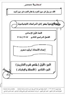 حمل مذكرة الدراسات الجديدة للصف الاول الاعدادي الترم الثاني استاذ وليد نصري , مذكره تحيا مصر .