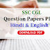 Download PDF SSC CGL Previous Year Question Papers