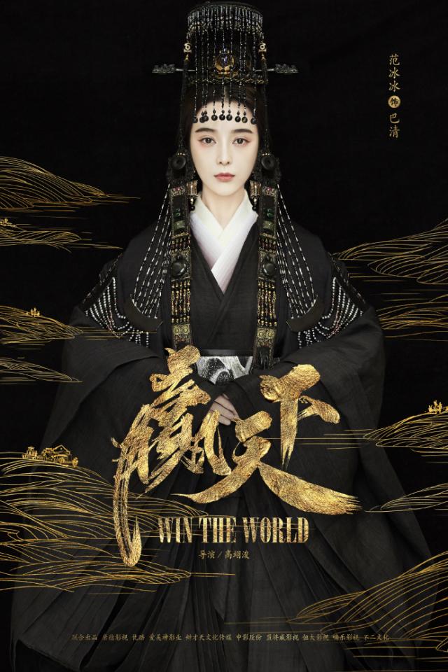 Thắng Thiên Hạ - Win The World (2018)