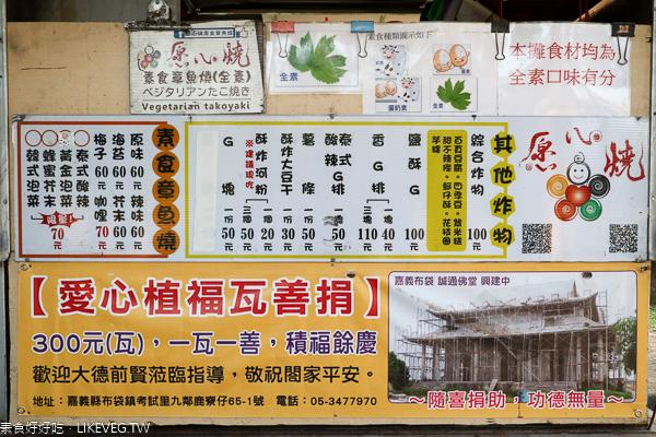 愿心燒素食章魚燒行動餐車全台巡迴,多種口味,素食小夜市美食