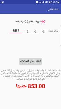 اعرف مخالفاتك المرورية في مصر