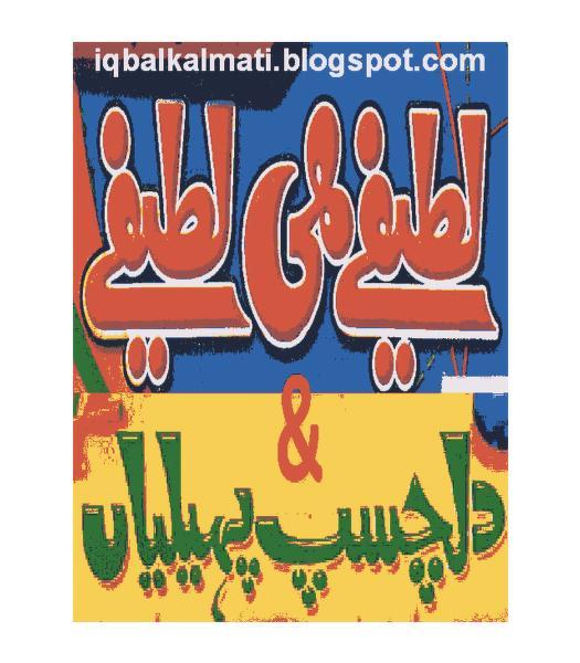 Funny Urdu Lateefay Paheliyan PDF Book