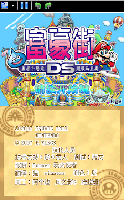 【NDS】富豪街中文版(Itadaki Street),融合勇者鬥惡龍、最中幻想FF、超級瑪利歐!