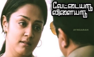 Vettaiyaadu Vilaiyaadu Movie Scenes | Jyothika accepts Kamal's love | Daniel Balaji follows Kamal