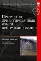 заказать-купить книгу Мартина Фаулера «Предметно-ориентированные языки программирования» в интернет-магазине ОЗОН
