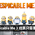 Dispicable Me 3 GSC戏票只需要RM9!是时候去看Minions咯!