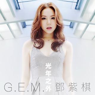 G.E.M - Light Years Away 光年之外 Lyrics with Pinyin