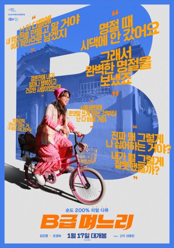 Sinopsis My Son's Crazy Wife / Bgeub Myeoneuri (2017) - Film Korea