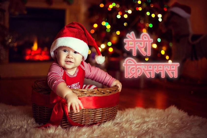 Hindi Christmas Cute Image for Kids