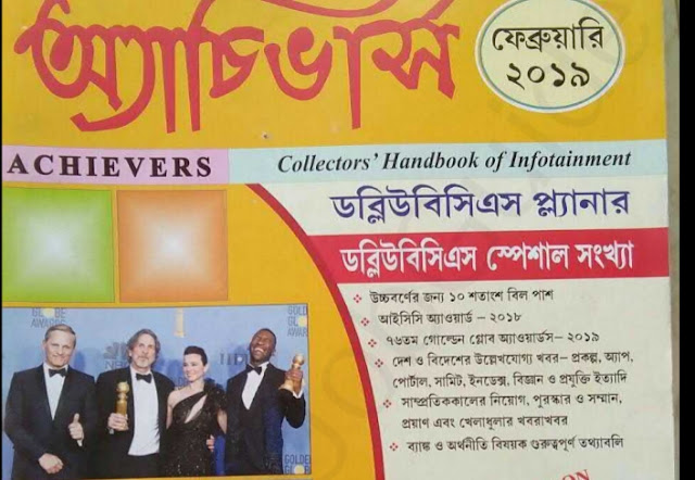 Achievers Bangla Magazine magazine is trustworthy for Bengali students Click to download. There are many magazines for WBCS  anything would serve your purpose. Achievers অ্যাচিভার্স Bangla Magazine pdf download All Months 2018-19 of  February