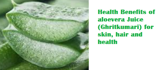 Health Benefits of aloevera Juice (Ghritkumari) for skin, hair and health