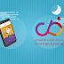 """""""ضاد"""" منصة عربية على الإنترنت لتحويل الكتب الورقية إلى كتب صوتية"""