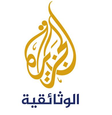 قناة الجزيرة الوثائقية بث مباشر 2018 التردد الجديد على النايل سات وعرب سات
