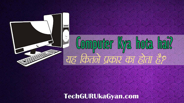 computer-kya-hota-hai