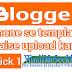 Blogger, phone se theme (template) upload kaise kare, Trick 1