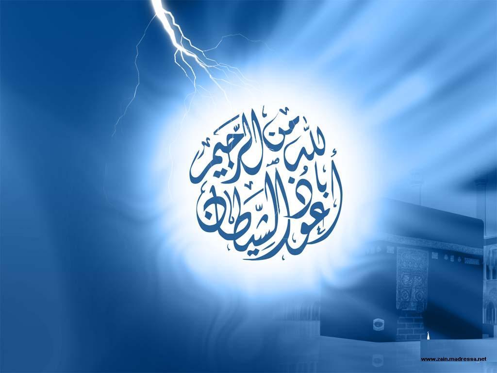 Cool Wallpapers: Quran Wallpaper