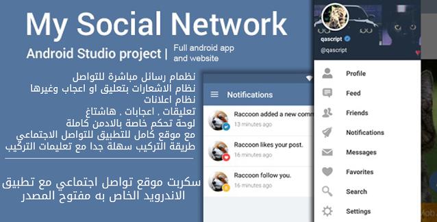 سكربت موقع تواصل اجتماعي مع تطبيقه للأندرويد - للتحميل مجانا