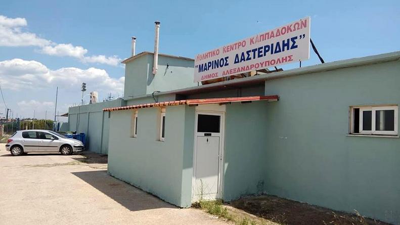 Έναρξη εγγραφών στην Ακαδημία Ποδοσφαίρου του Α.Ο. Καππαδοκών Αλεξανδρούπολης