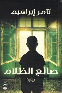 رواية صانع الظلام pdf - تامر إبراهيم