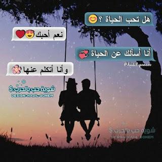 بوستات عن الحب 2019 بوستات حب hd