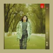 Yi Xin (易欣) - Fen Ai (分爱)