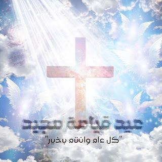 صور عيد قيامة مجيد