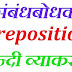 सम्बन्ध बोधक क्या है किसे कहते है? Avyay samband bodhak