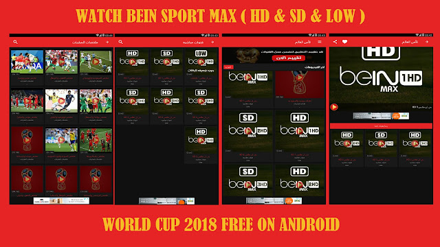 FREE APP TO WATCH BEIN SPORTS MAX ( HD &