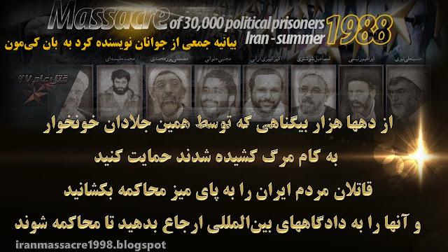 بیانیه جمعی از جوانان نویسنده کرد در محکومیت قتلعام سال۶۷