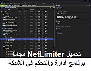 تحميل NetLimiter 4.0.41.0 مجانا برنامج أدارة والتحكم في شبكة الأتصال
