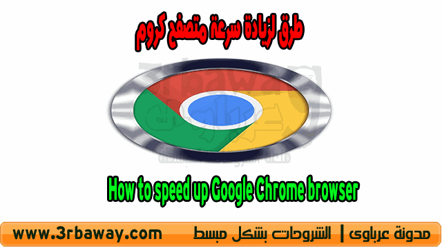 How to speed up Google Chrome browser