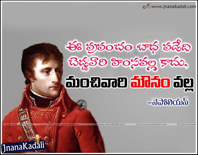 Telugu Nice Quotes by Napoleon,Napoleon Telugu Thoughts,Best Napoleon Quotes images,Napoleon Telugu Wallpapers,New Napoleon Life Quotes,Napoleon inspirational quotes,Napoleon motivational life quotes,Napoleon messages,Napoleon sms wallpapers,Napoleon telugu quotes