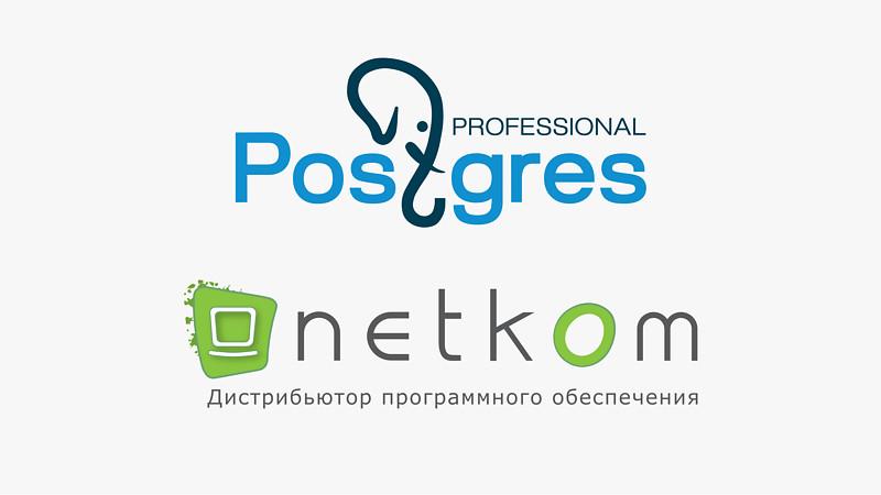 НЕТКОМ и Postgres Professional начинают сотрудничество