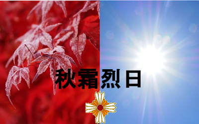 秋の厳しい霜と夏の強い日差しを表す秋霜烈日