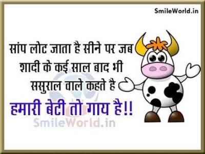 non veg jokes in hindi with image