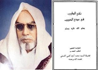 Kitab Diwan Karya Sayyid Muhammad Amin Kutbi